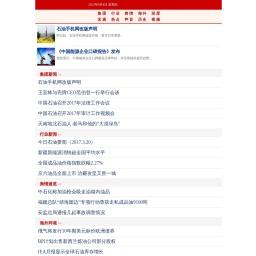 中国石油新闻中心-中国石油新闻中心