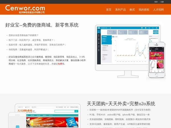 杭州神话产品支持社区