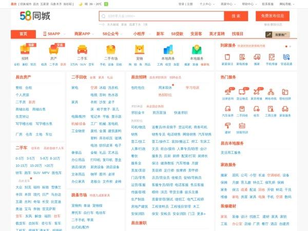 58同城昌吉分类信息网