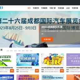 2021国际车展-国内车展时间-汽车展览会排期-车展日车展网