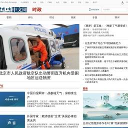 时政频道 - 中国日报网