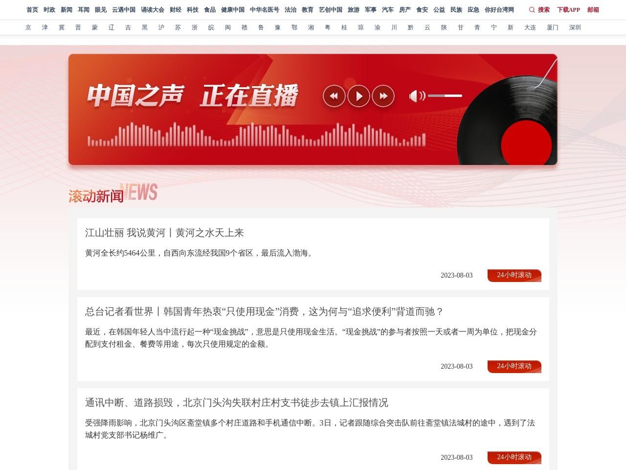 央广网中国之声