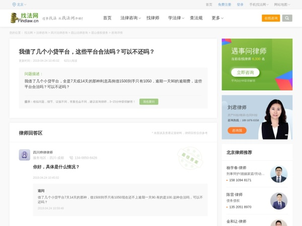china.findlaw.cn的网站截图