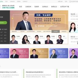 找法网|法律咨询_找律师-中国领先法律咨询平台