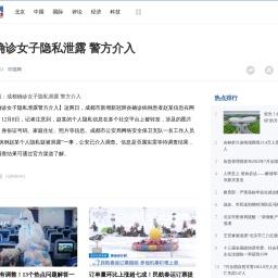 成都确诊女子隐私泄露 警方介入-千龙网·中国首都网