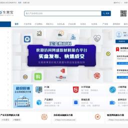 生意宝 - 基于行业网联盟的B2B社交电商平台