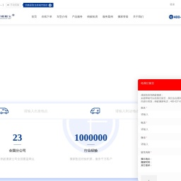蚂蚁搬家公司  中国专业连锁搬家公司 搬家电话 4000278181