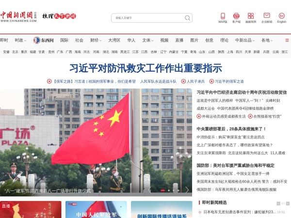 chinanews.com的网站截图
