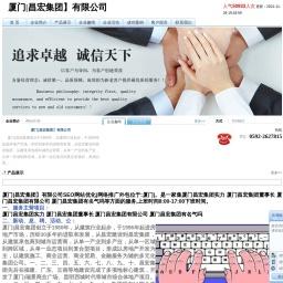 厦门昌宏集团有限公司-首页