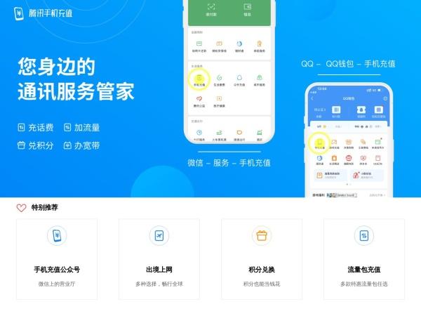 chong.qq.com的网站截图