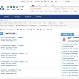 重庆展会网|重庆会展网|2021重庆展览会|2021年4月重庆展会信息-E展网