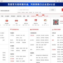 重庆列表网-重庆分类信息免费查询和发布