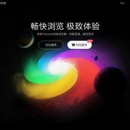 欢迎使用360极速浏览器