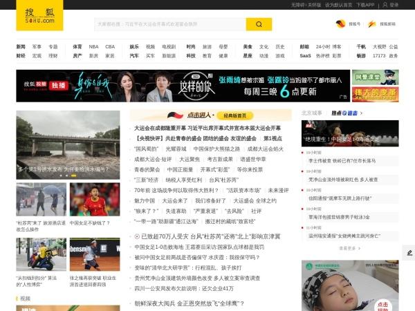 搜狐新闻社区