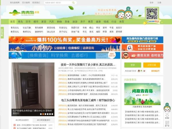 club.qingdaonews.com的网站截图