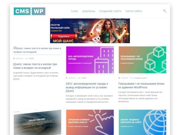 cmswp.ru website ekran görüntüsü Разработка, создание и продвижение сайтов на cms WordPress