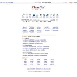 化工网-化工综合服务商(ChemNet中国)