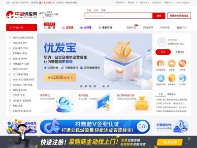 中国供应商