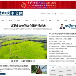 中国日报网-传播中国,影响世界