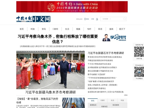 cn.chinadaily.com.cn的网站截图