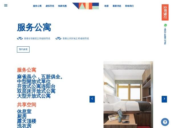 香港公寓租赁