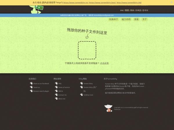 cn.torrentkitty.app网站缩略图
