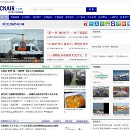 航空旅游网