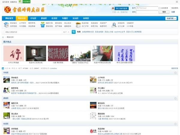 金线岭网友社区