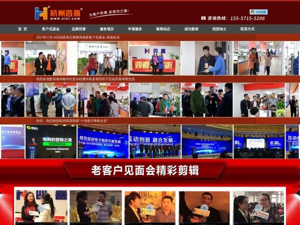 cnsixi.com的网站截图