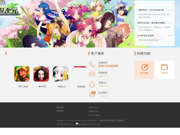 coco游戏平台