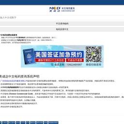 中文电码查询