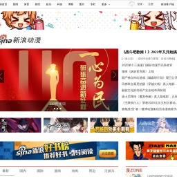 新浪动漫_全球最大的动漫资讯平台_新浪网