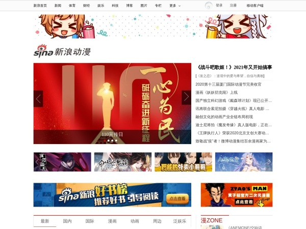 comic.sina.com.cn的网站截图