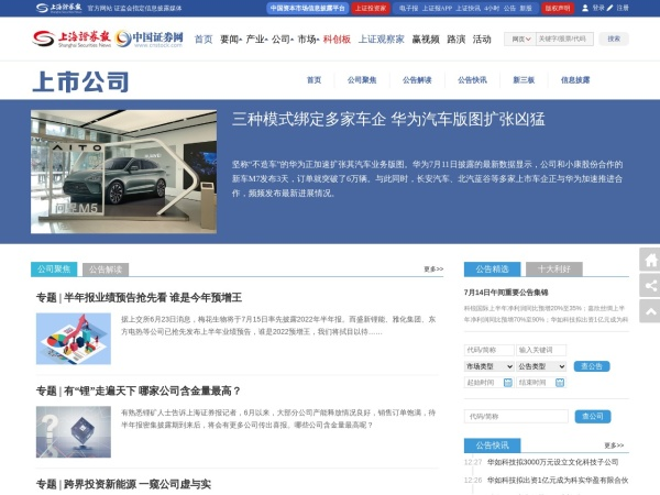 上海证券报·中国证券网上市公司