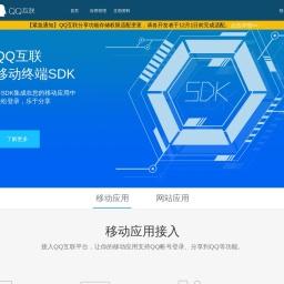 QQ互联官网首页