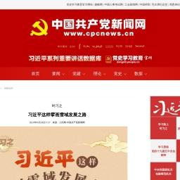 习近平这样擘画雪域发展之路--独家稿件-中国共产党新闻网