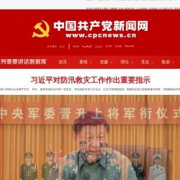 中国共产党新闻网--人民网