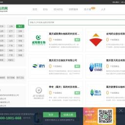 重庆医药招聘网,重庆医药人才-重庆医药人才网