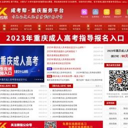 重庆成人高考网