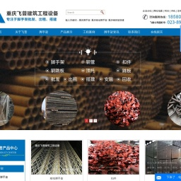重庆脚手架_移动脚手架_钢管架搭建_重庆脚手架厂家-重庆飞普建筑设备工程有限公司