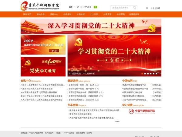 重庆干部网络学院
