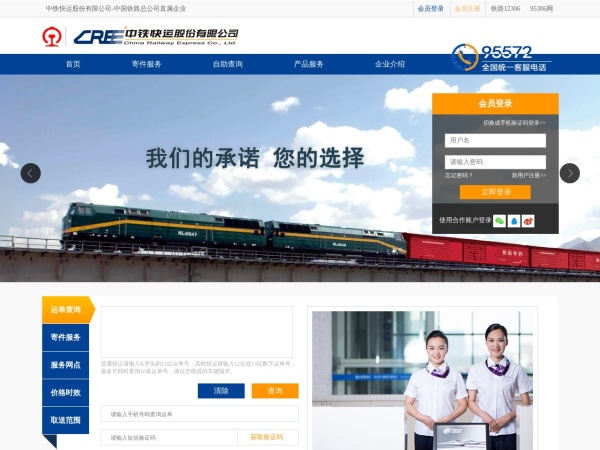 中铁快运物流网