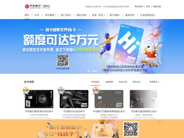 中信银行信用卡中心官网