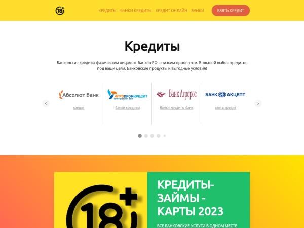 creditonline.tb.ru website screenshot Кредиты в банке и МФО | Взять кредит онлайн подать заявку
