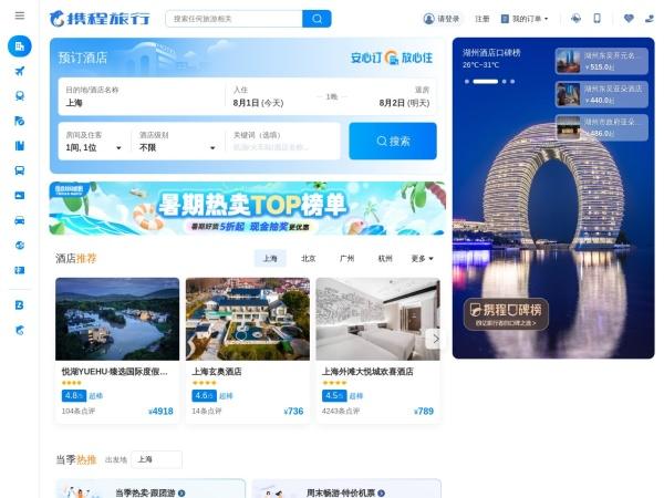 ctrip.com的网站截图