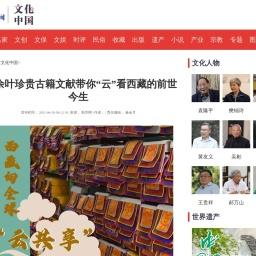 """2万余叶珍贵古籍文献带你""""云""""看西藏的前世今生"""