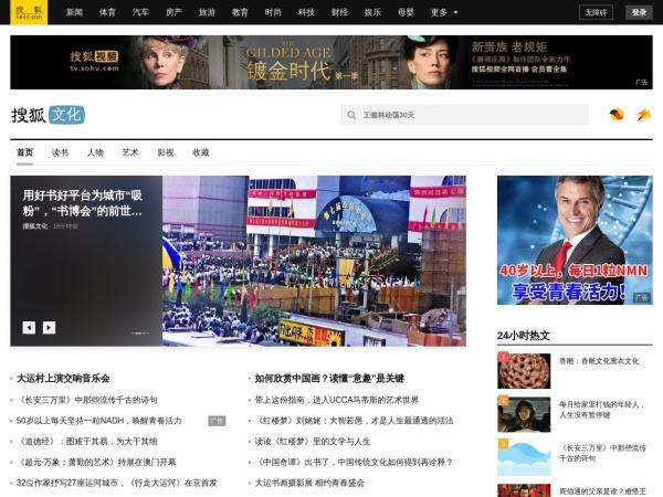 cul.sohu.com的网站截图