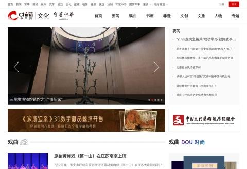 中华网文化频道