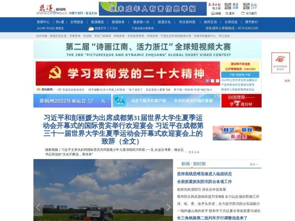 慈溪新闻网