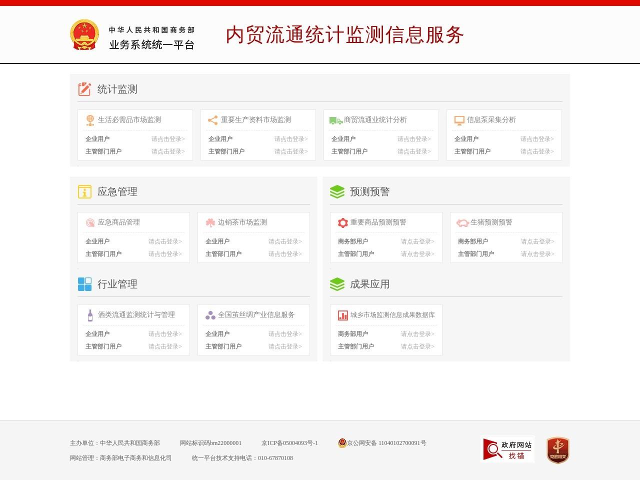 商务部内贸流通统计监测信息服务平台